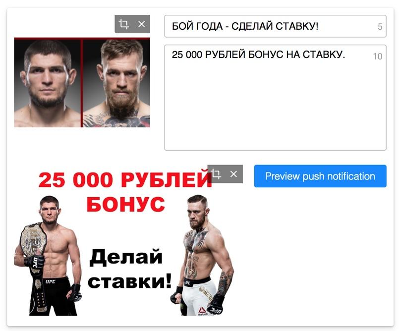 push example_UFC